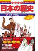 学習まんが 少年少女日本の歴史1 日本の誕生 ―旧石器・縄文・弥生時代―(学習まんが)