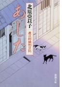 あした―慶次郎縁側日記―(新潮文庫)(新潮文庫)