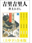 吉里吉里人(上中下) 合本版(新潮文庫)