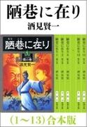 陋巷に在り(1~13) 合本版(新潮文庫)