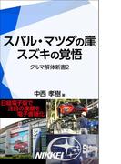 スバル・マツダの崖 スズキの覚悟 クルマ解体新書2(日経e新書)