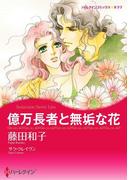 億万長者と無垢な花(ハーレクインコミックス)