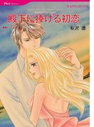 殿下に捧げる初恋(ハーレクインコミックス)