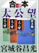 合本 太公望【文春e-Books】(文春e-book)