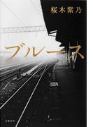 ブルース(文春e-book)