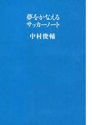 夢をかなえるサッカーノート(文春e-book)
