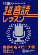 超音読レッスン 世界の名スピーチ編(音声付)