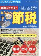 あなたの節税 2013-2014年版(ブティック・ムック)
