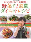 食いしん坊アナウンサー佐藤麻美の 野菜で2週間ダイエットレシピ(ブティック・ムック)