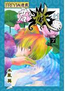 君が妖は『フレイヤ連載』 7話 独り咲くりんどう(1)(フレイヤコミックス)