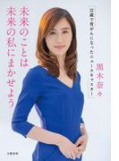 未来のことは未来の私にまかせよう 31歳で胃がんになったニュースキャスター(文春e-book)