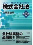 株式会社法 第6版