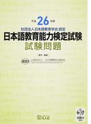 日本語教育能力検定試験試験問題 平成26年度