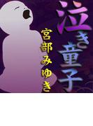 泣き童子【オーディオブック】