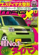 ニューモデルマガジンX 2015年5月号