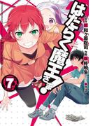 はたらく魔王さま!(7)(電撃コミックス)