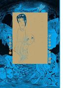 アレキサンダー遠征(ビームコミックス)