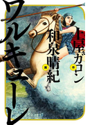 ワルキューレ(ビームコミックス)