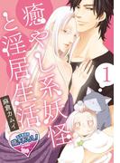 癒やし系妖怪と淫居生活1(♂BL♂らぶらぶコミックス)