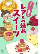 まんぷく東京 レアもの絶品スイーツ(コミックエッセイ)
