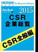 東洋経済CSR企業総覧2015年版 CSR全般編