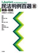 民法判例百選III親族・相続(別冊ジュリスト)