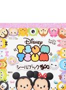 Disney TSUM TSUMシールブック500 たっぷりつかえる!