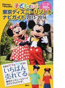 子どもといく東京ディズニーリゾートナビガイド 2015−2016
