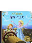 アナと雪の女王 海をこえて
