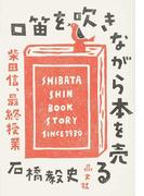 口笛を吹きながら本を売る 柴田信、最終授業