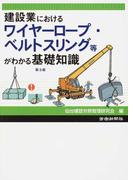 建設業におけるワイヤーロープ・ベルトスリング等がわかる基礎知識 第3版