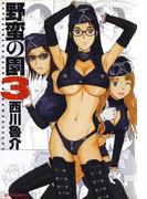 野蛮の園(3)(ジェッツコミックス)