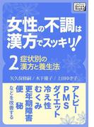 女性の不調は漢方でスッキリ! (2) [症状別の漢方と養生法](impress QuickBooks)