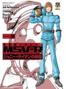 機動戦士ガンダム MSV-R ジョニー・ライデンの帰還(10)(角川コミックス・エース)