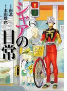 シャアの日常(3)(角川コミックス・エース)