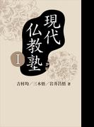 現代仏教塾I