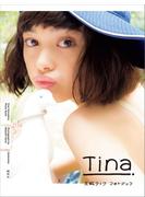【電子オリジナル写真増量版】玉城ティナ フォトブック Tina