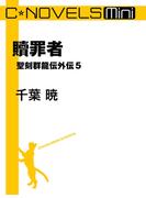 C★NOVELS Mini 贖罪者 聖刻群龍伝外伝5(C★NOVELS)