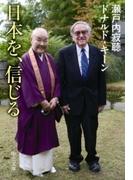 日本を、信じる(中公文庫)