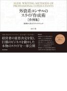 外資系コンサルのスライド作成術 作例集