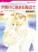 恋はドクターと テーマセット vol.3(ハーレクインコミックス)