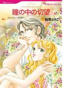 恋はドクターと テーマセット vol.4(ハーレクインコミックス)