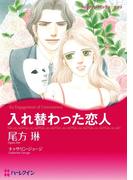 漫画家 尾方 琳 セット vol.1(ハーレクインコミックス)