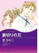 ロマンティック・サスペンス テーマセット vol.1(ハーレクインコミックス)