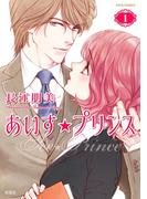 あいす☆プリンス : 1(ジュールコミックス)