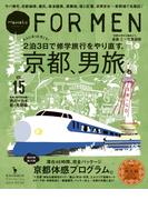 Hanako FOR MEN vol.15 京都、男旅。(Hanako FOR MEN)