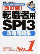 転職者用SPI3攻略問題集 改訂版