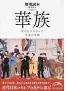 華族 近代日本を彩った名家の実像