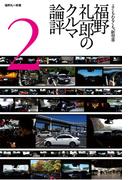 MFi特別編集福野礼一郎のクルマ論評2015(Motor Fan別冊)