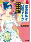 結婚指輪は経費ですか? 東京芸能会計事務所(角川文庫)